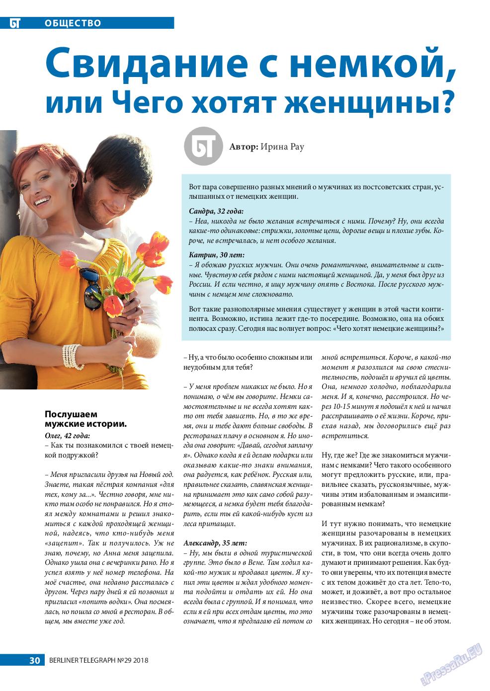 Берлинский телеграф (журнал). 2018 год, номер 29, стр. 30