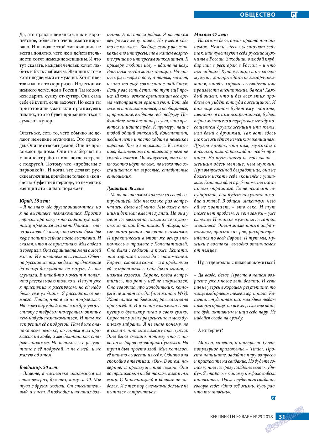 Берлинский телеграф (журнал). 2018 год, номер 29, стр. 31