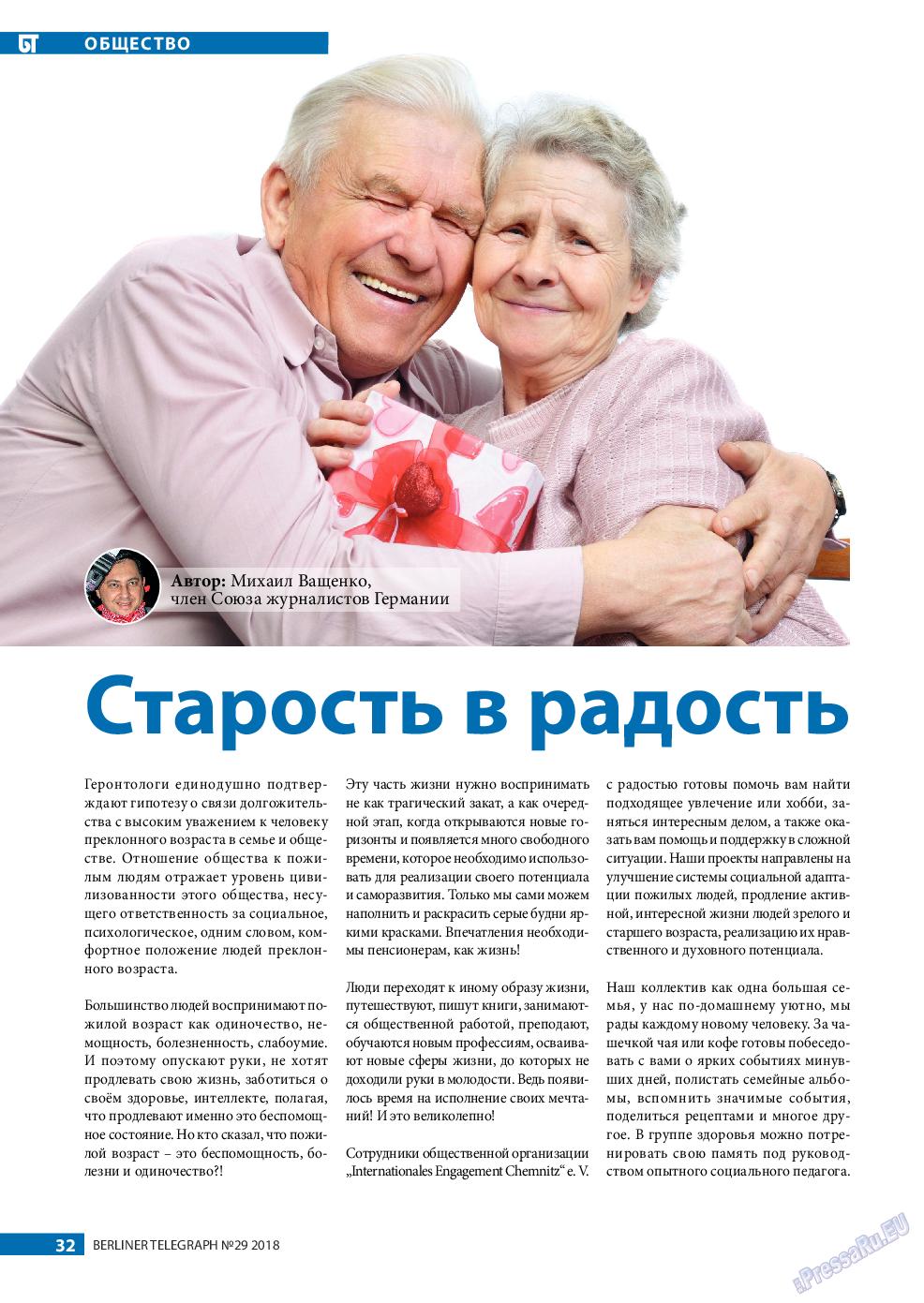 Берлинский телеграф (журнал). 2018 год, номер 29, стр. 32