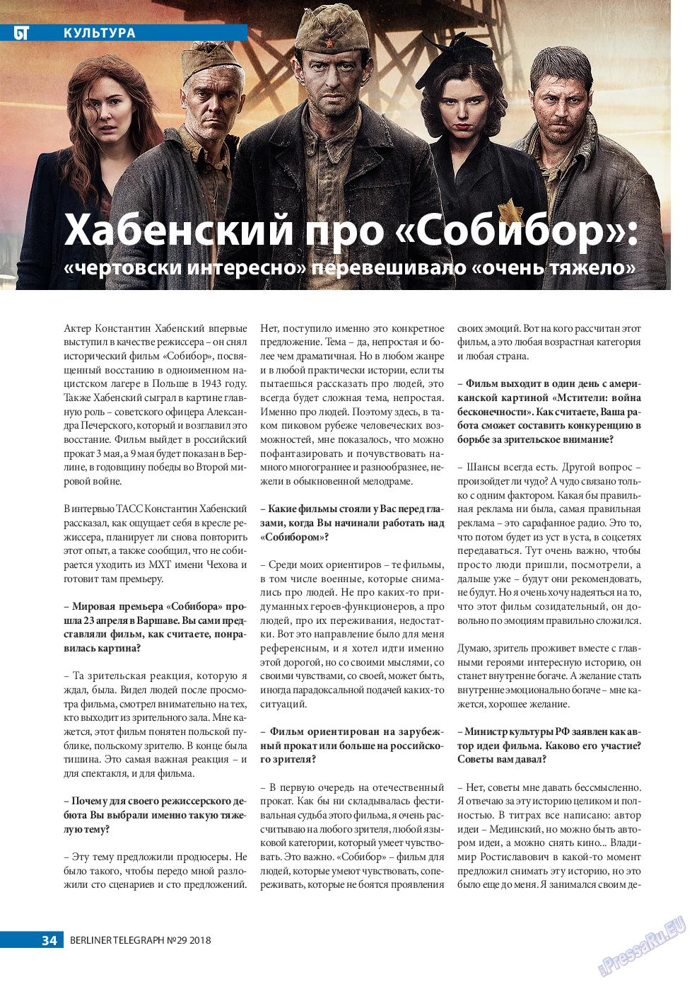 Берлинский телеграф (журнал). 2018 год, номер 29, стр. 34