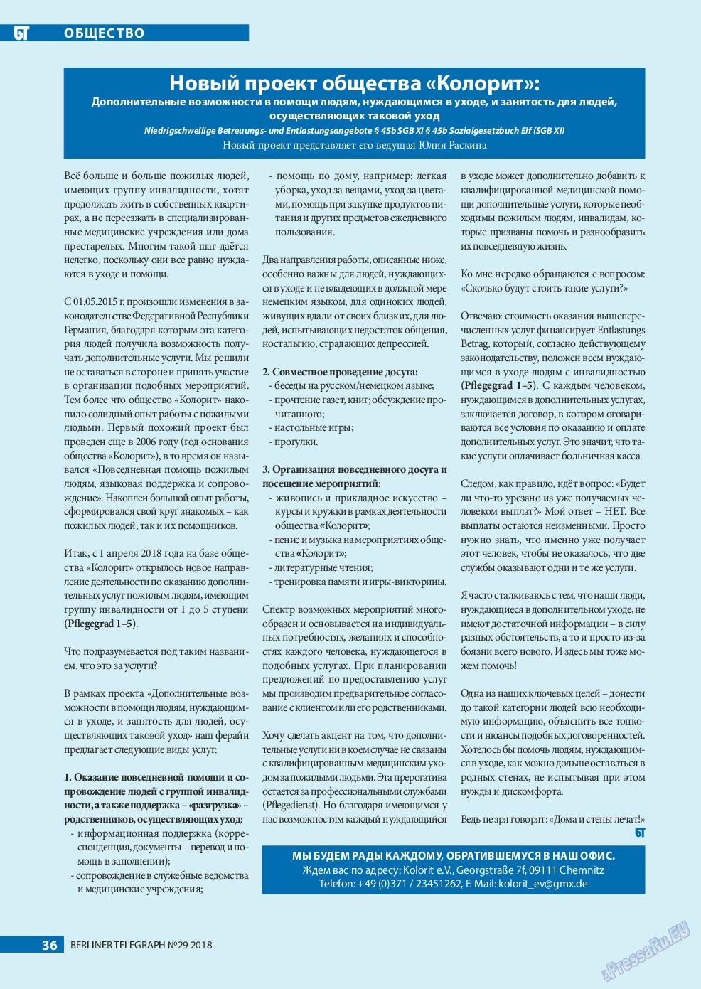 Берлинский телеграф (журнал). 2018 год, номер 29, стр. 36