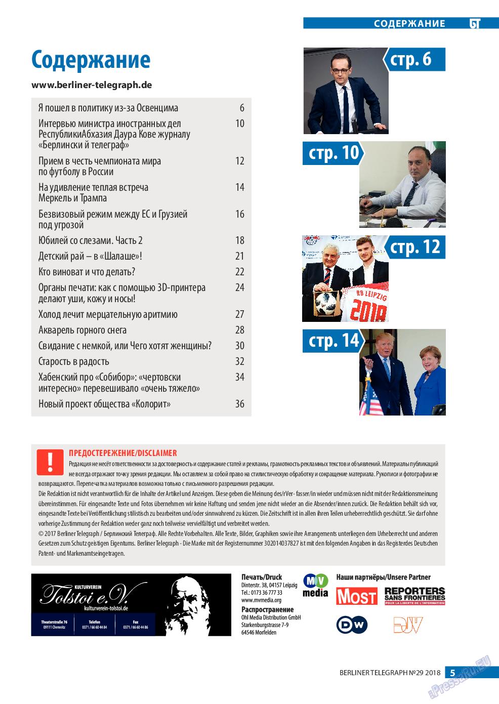 Берлинский телеграф (журнал). 2018 год, номер 29, стр. 5