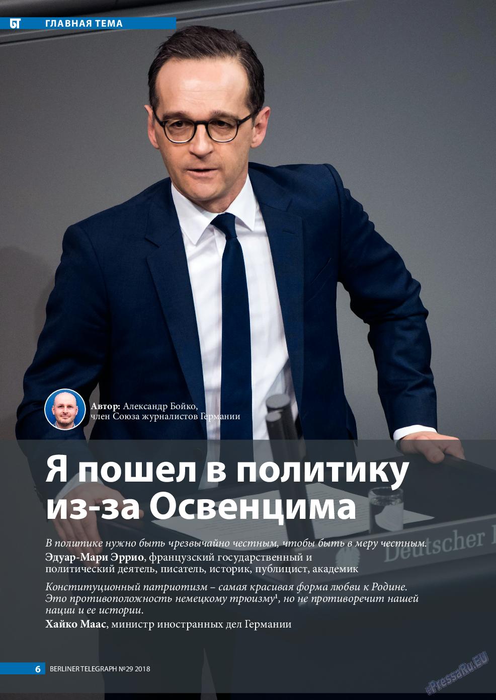 Берлинский телеграф (журнал). 2018 год, номер 29, стр. 6