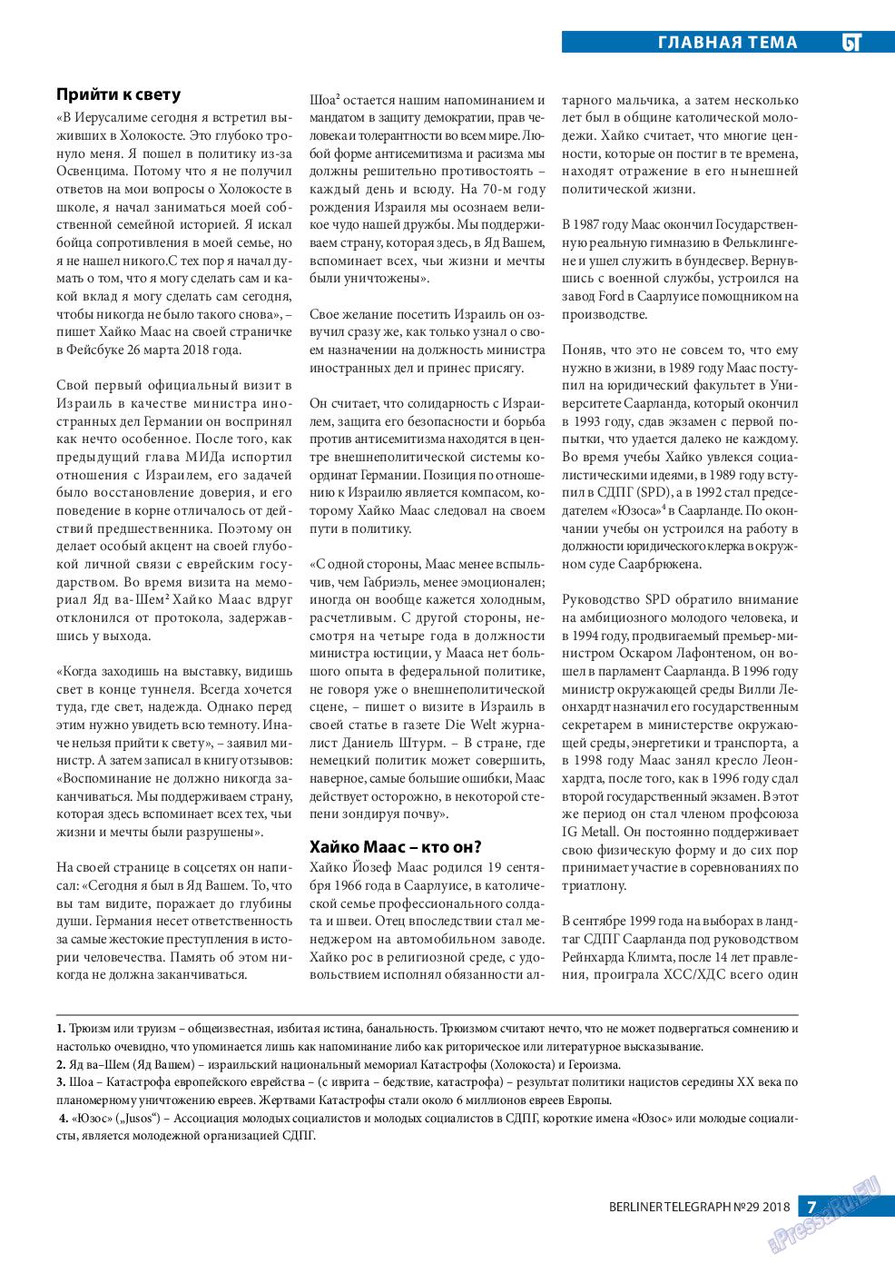 Берлинский телеграф (журнал). 2018 год, номер 29, стр. 7