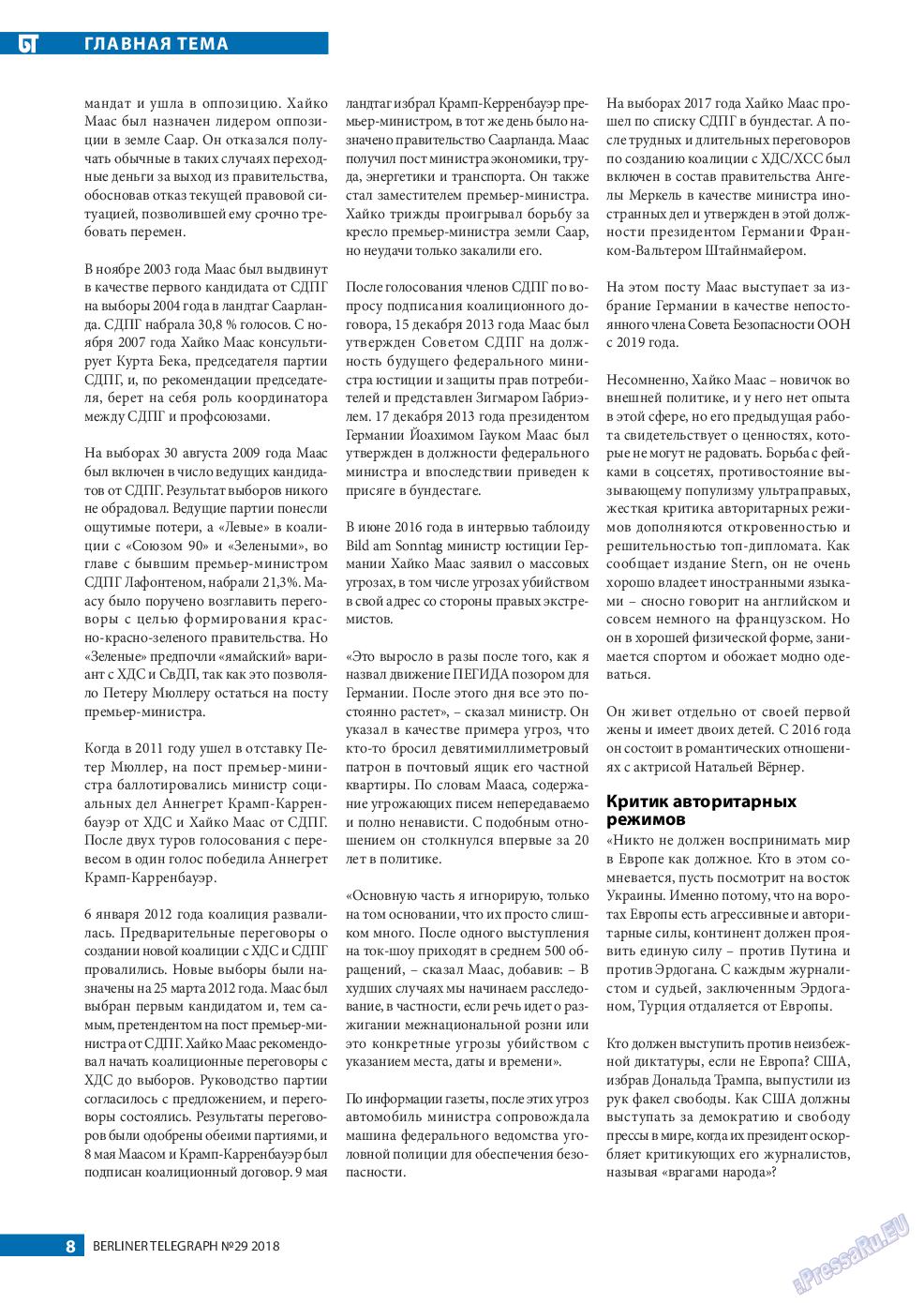 Берлинский телеграф (журнал). 2018 год, номер 29, стр. 8