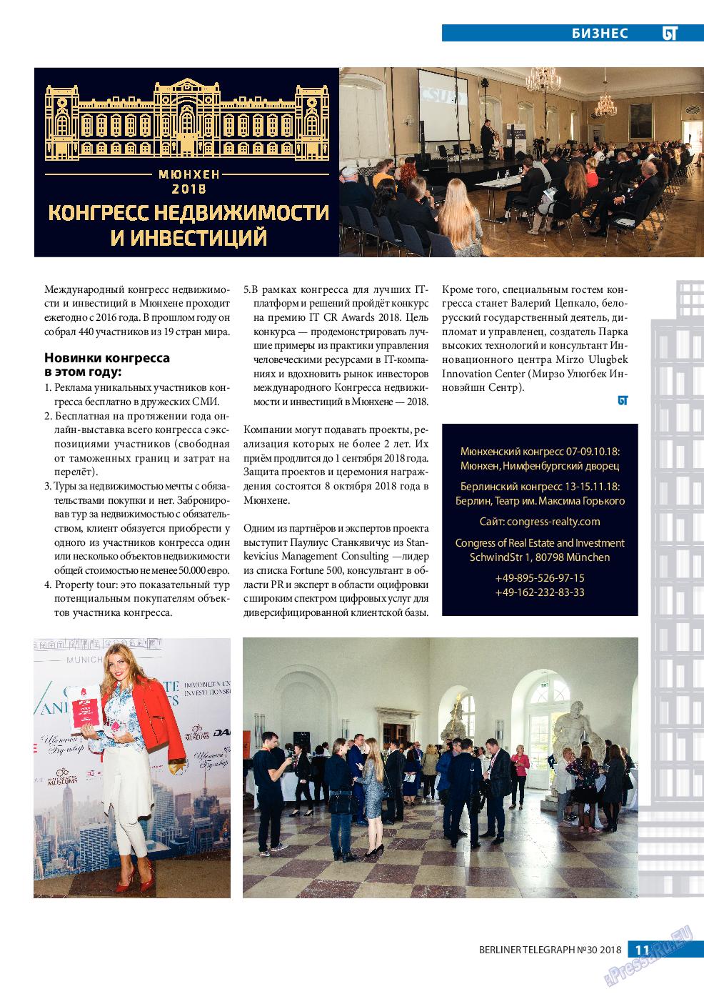 Берлинский телеграф (журнал). 2018 год, номер 30, стр. 11