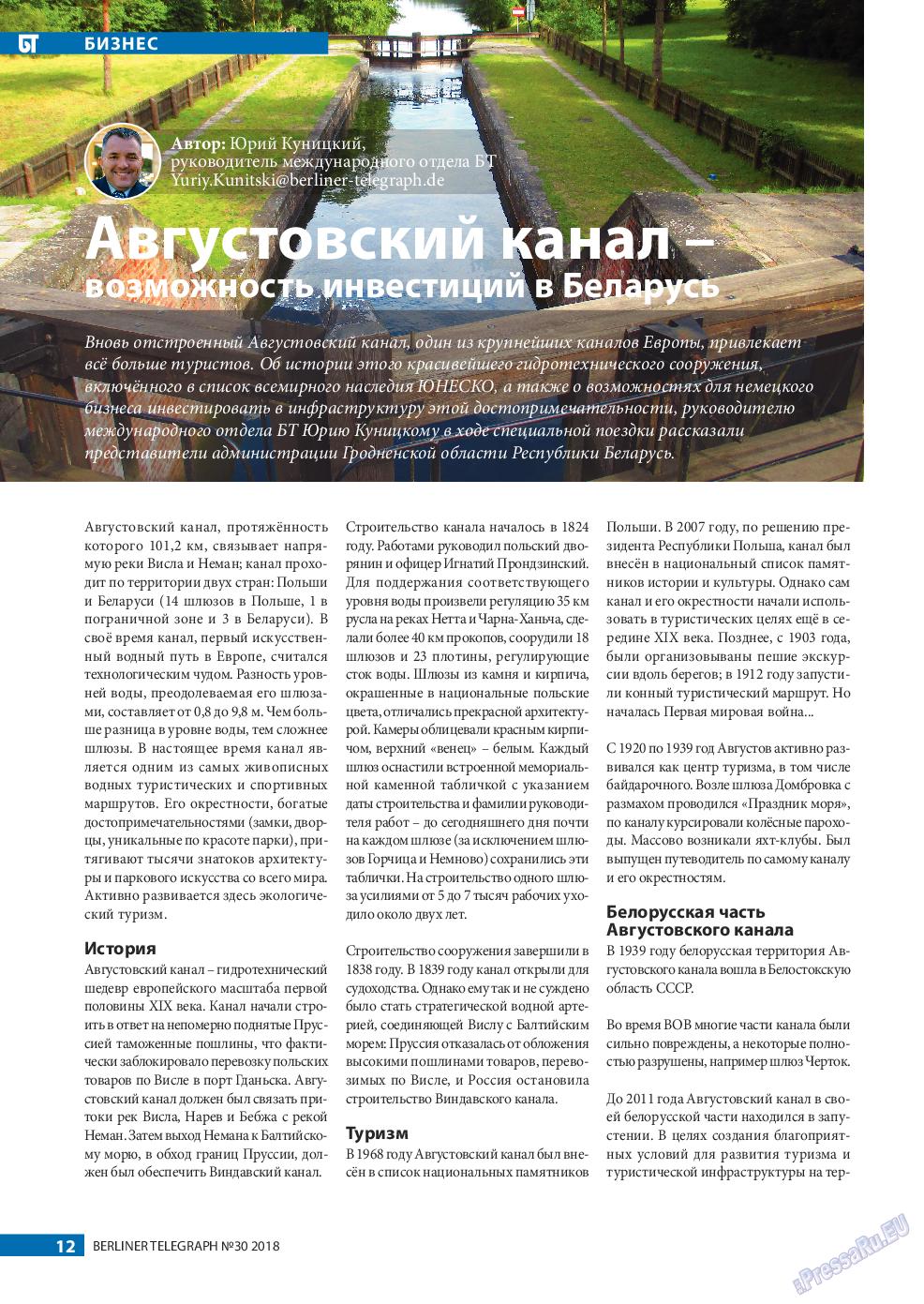 Берлинский телеграф (журнал). 2018 год, номер 30, стр. 12