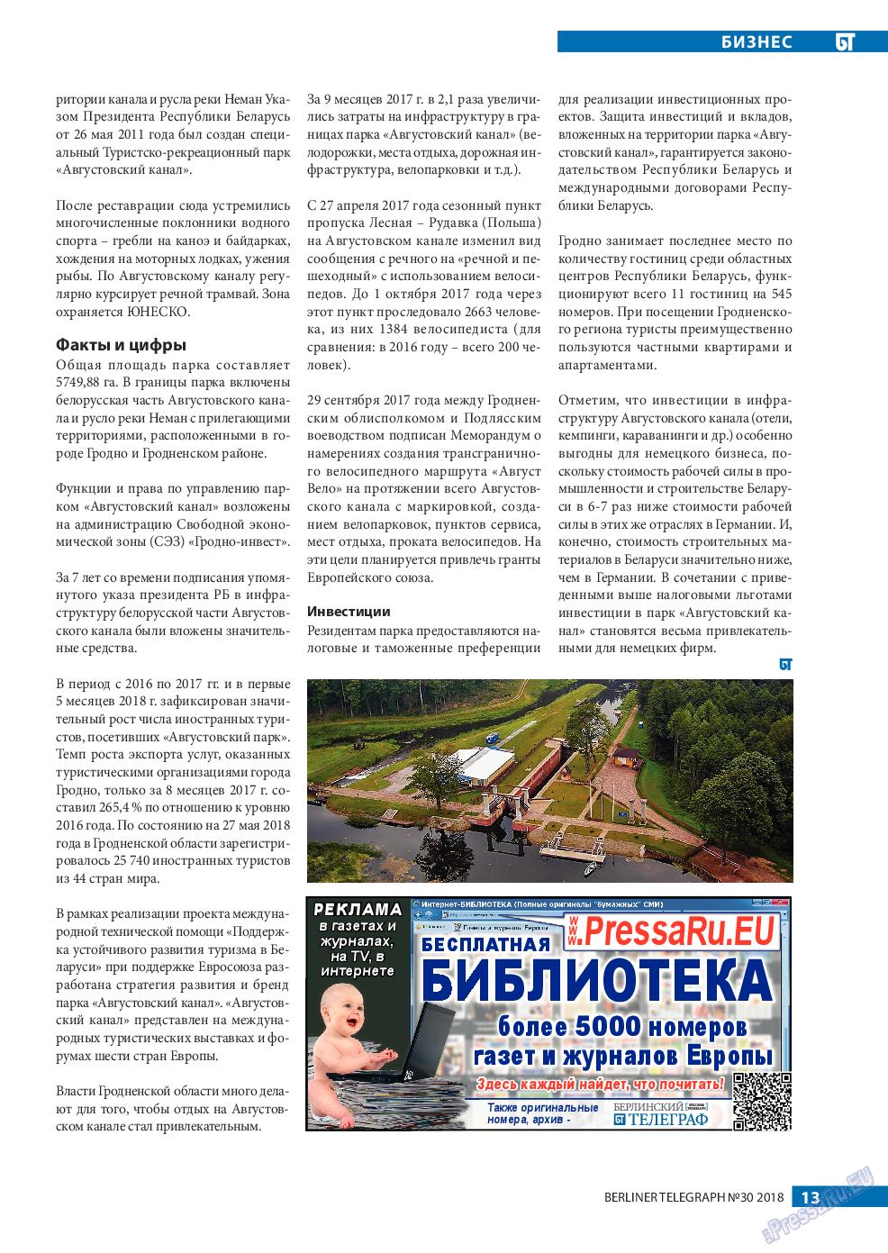 Берлинский телеграф (журнал). 2018 год, номер 30, стр. 13