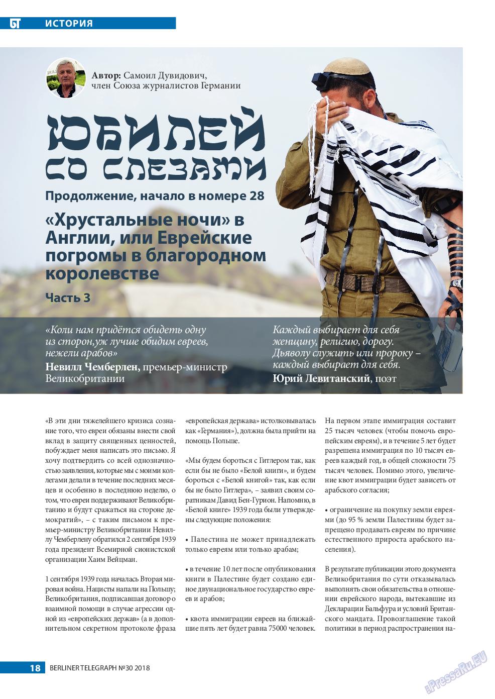 Берлинский телеграф (журнал). 2018 год, номер 30, стр. 18