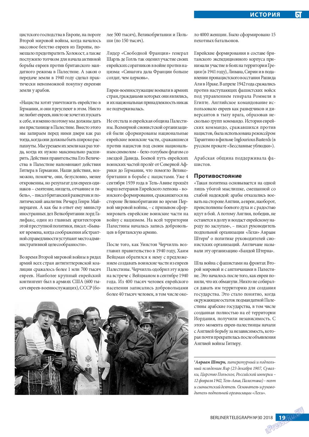 Берлинский телеграф (журнал). 2018 год, номер 30, стр. 19