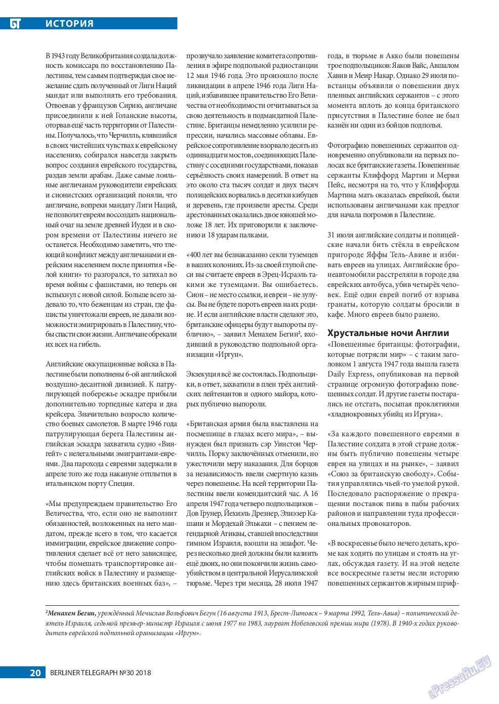 Берлинский телеграф (журнал). 2018 год, номер 30, стр. 20