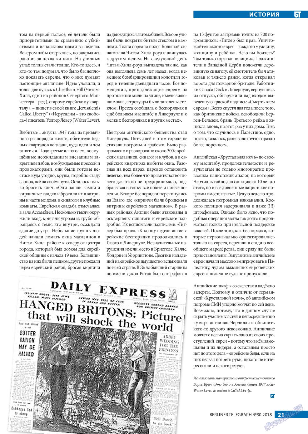 Берлинский телеграф (журнал). 2018 год, номер 30, стр. 21