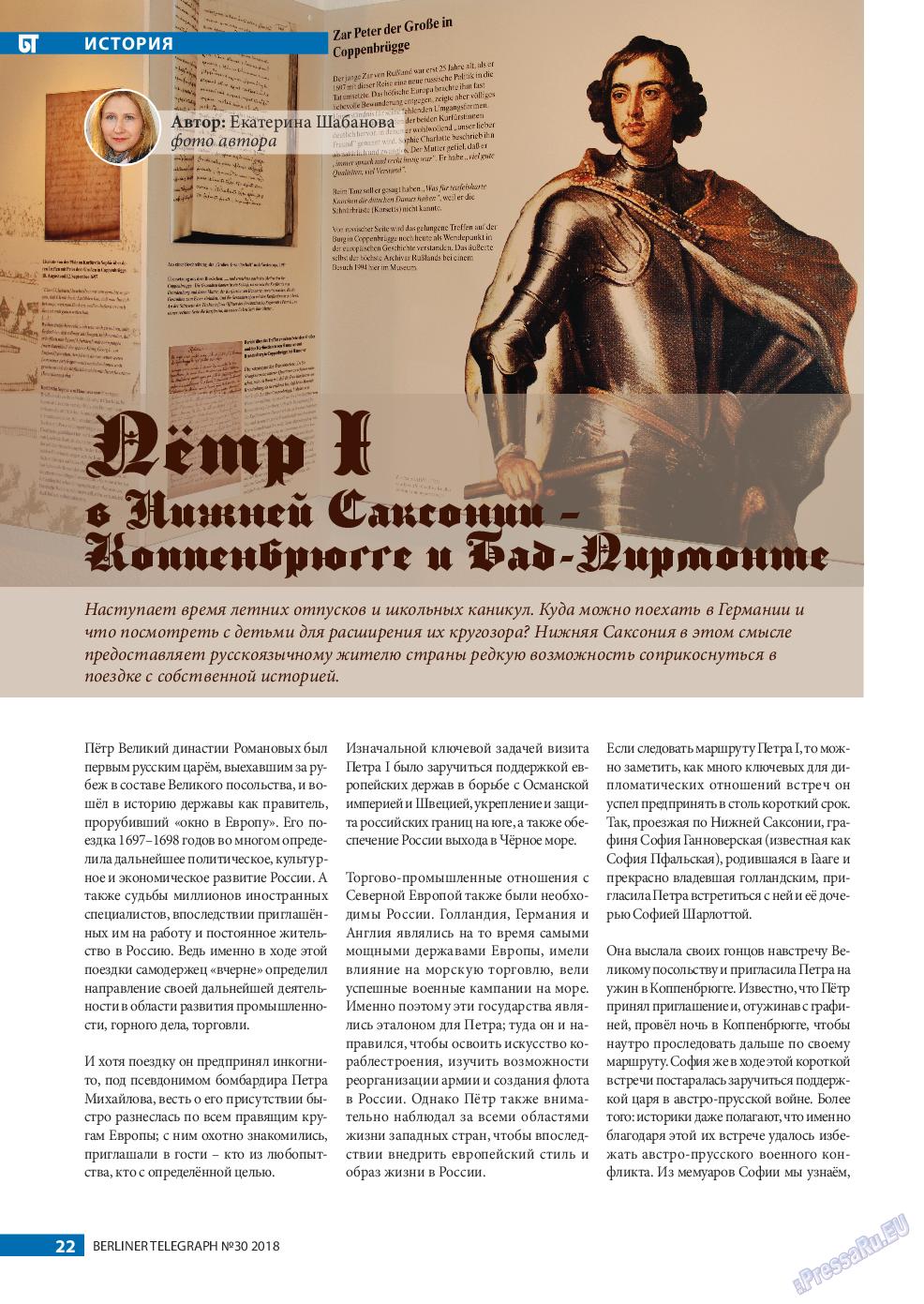 Берлинский телеграф (журнал). 2018 год, номер 30, стр. 22