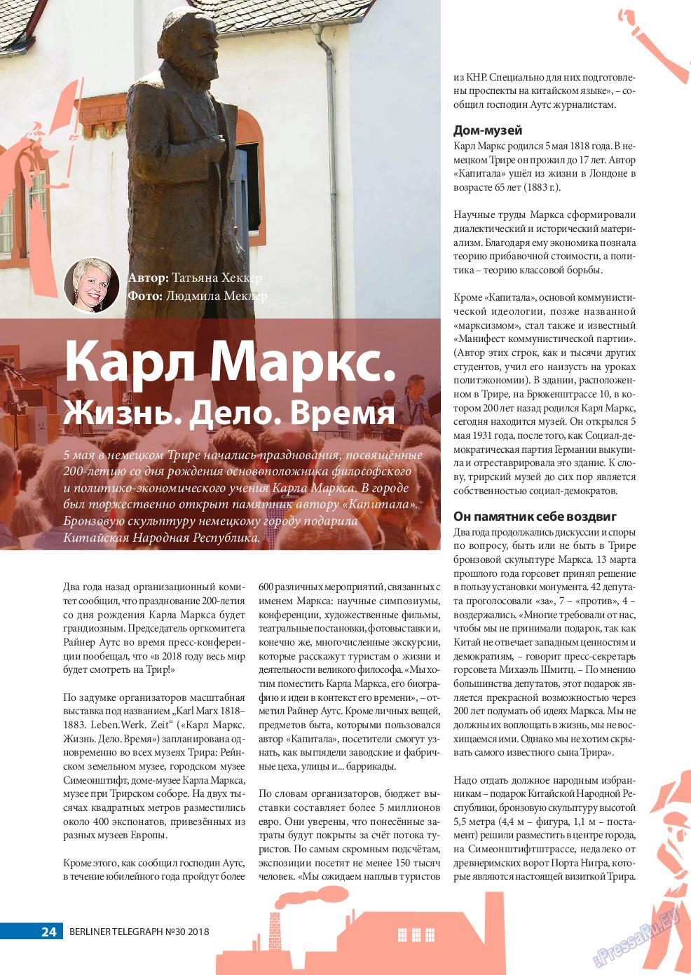 Берлинский телеграф (журнал). 2018 год, номер 30, стр. 24