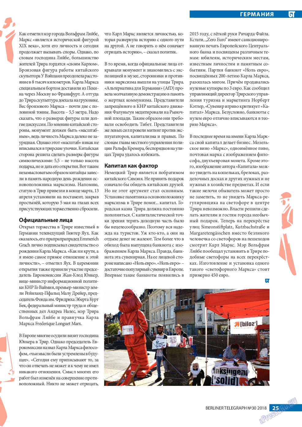 Берлинский телеграф (журнал). 2018 год, номер 30, стр. 25
