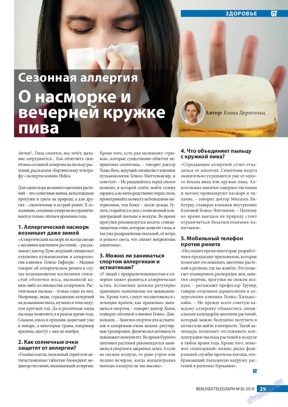 Берлинский телеграф (журнал). 2018 год, номер 30, стр. 29