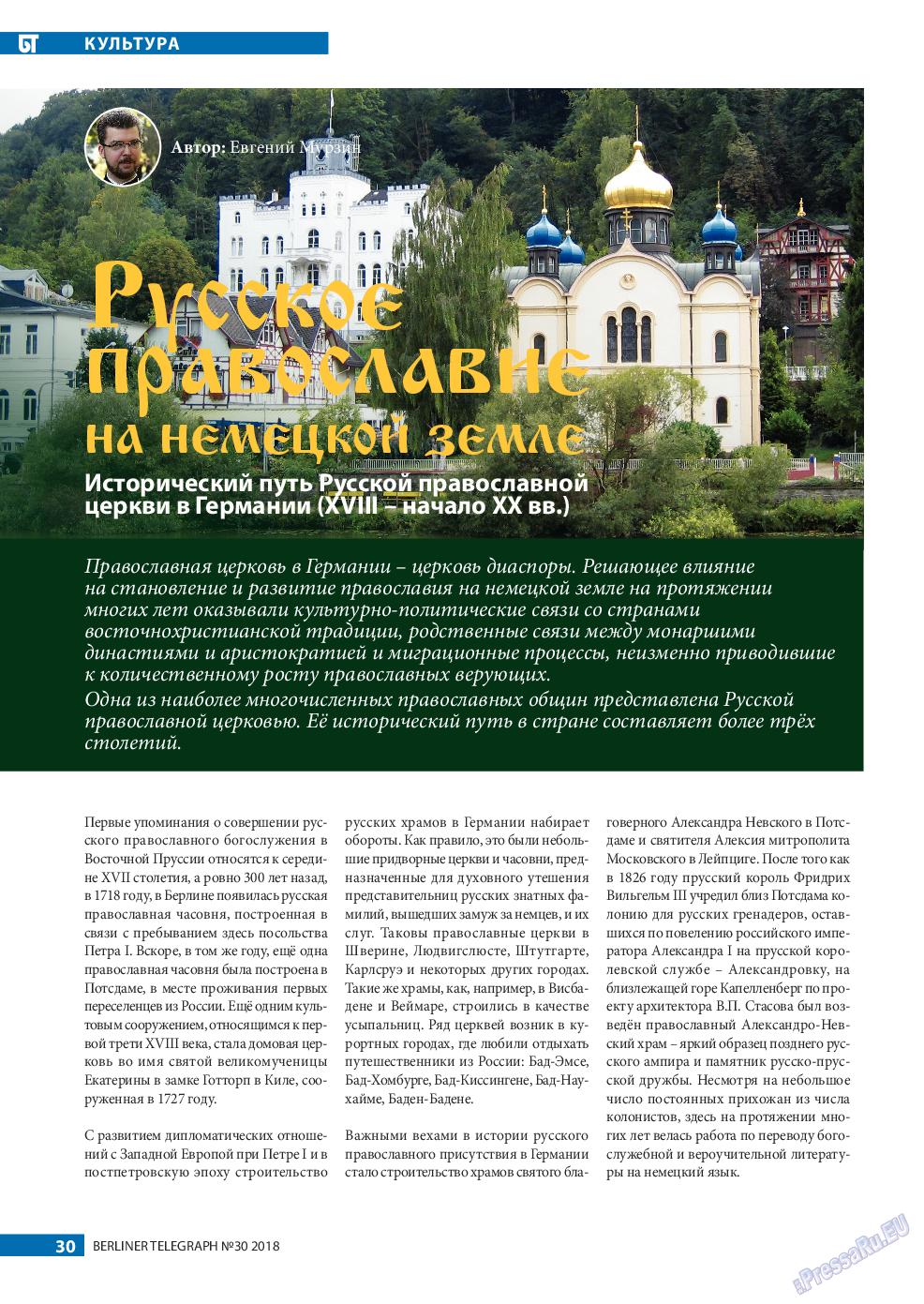 Берлинский телеграф (журнал). 2018 год, номер 30, стр. 30