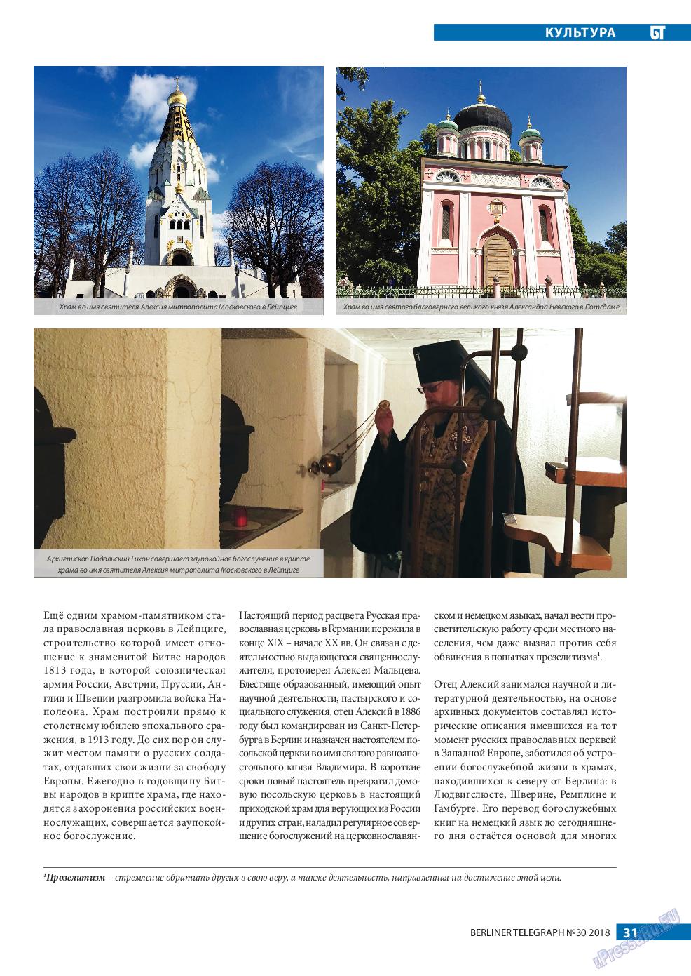 Берлинский телеграф (журнал). 2018 год, номер 30, стр. 31
