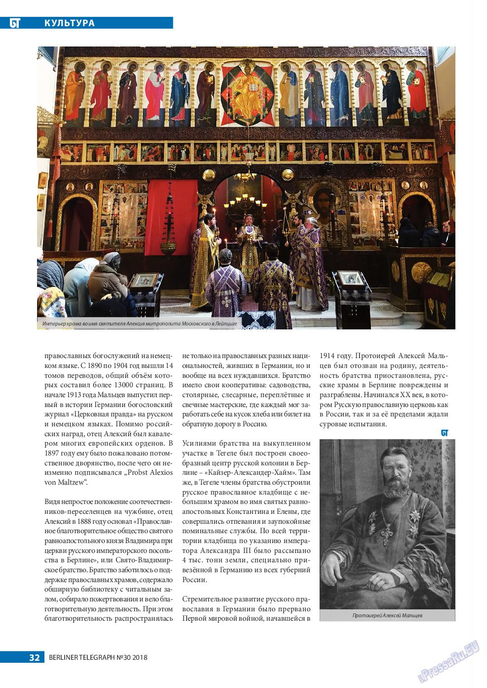 Берлинский телеграф (журнал). 2018 год, номер 30, стр. 32
