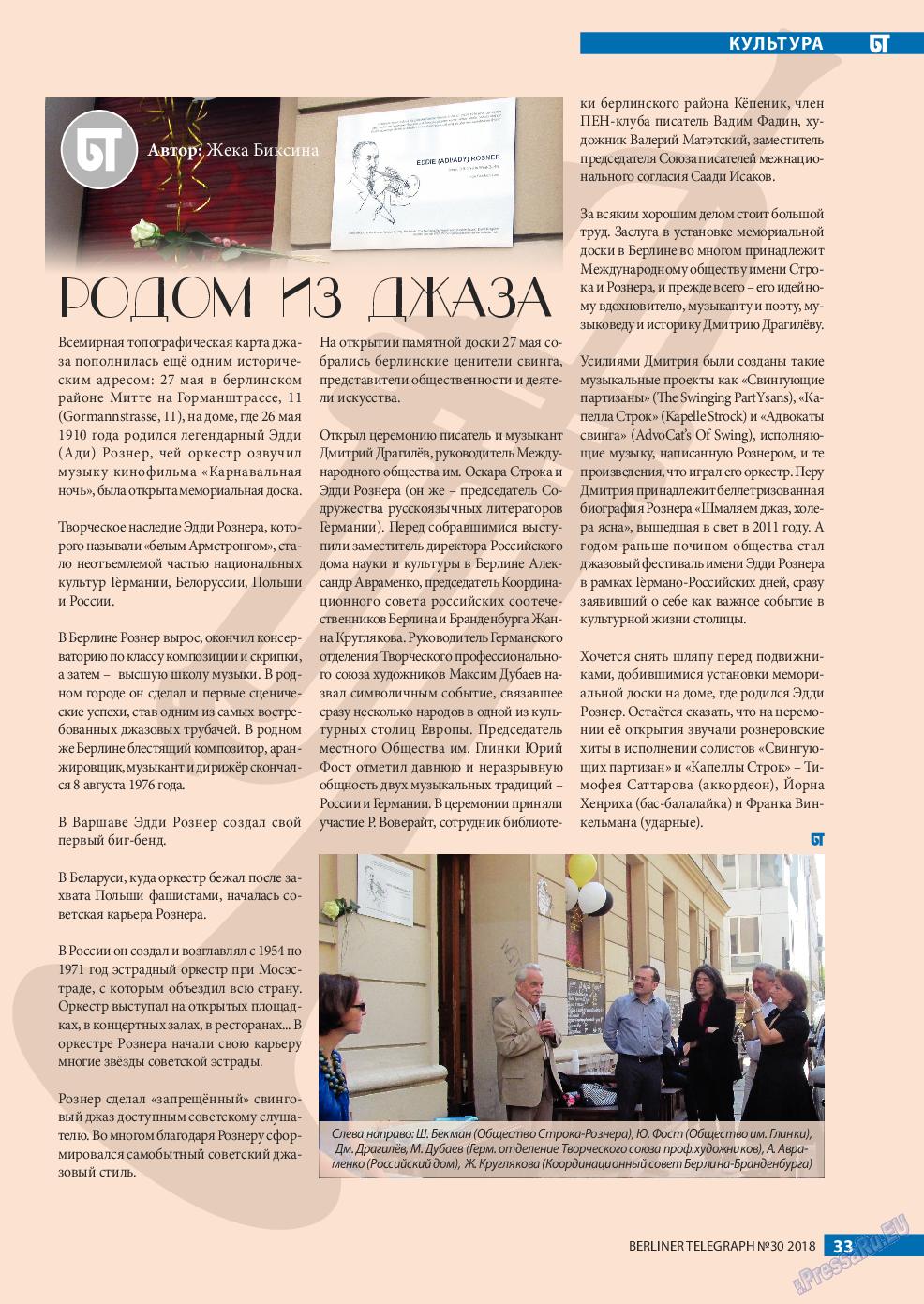 Берлинский телеграф (журнал). 2018 год, номер 30, стр. 33