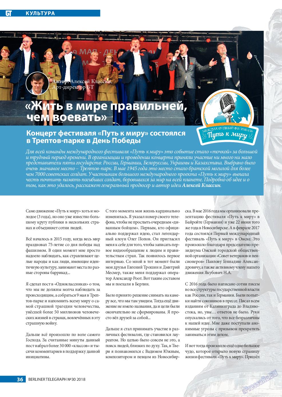 Берлинский телеграф (журнал). 2018 год, номер 30, стр. 36