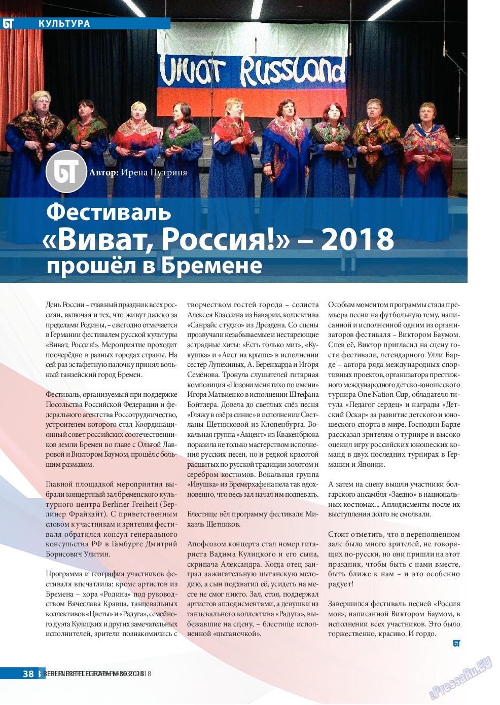 Берлинский телеграф (журнал). 2018 год, номер 30, стр. 38