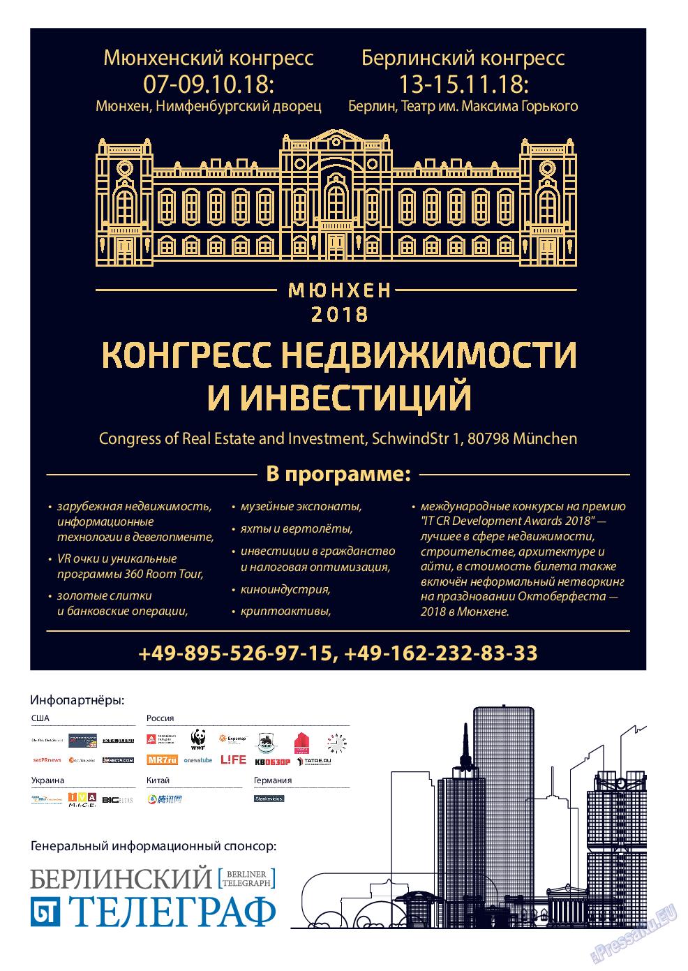 Берлинский телеграф (журнал). 2018 год, номер 30, стр. 44