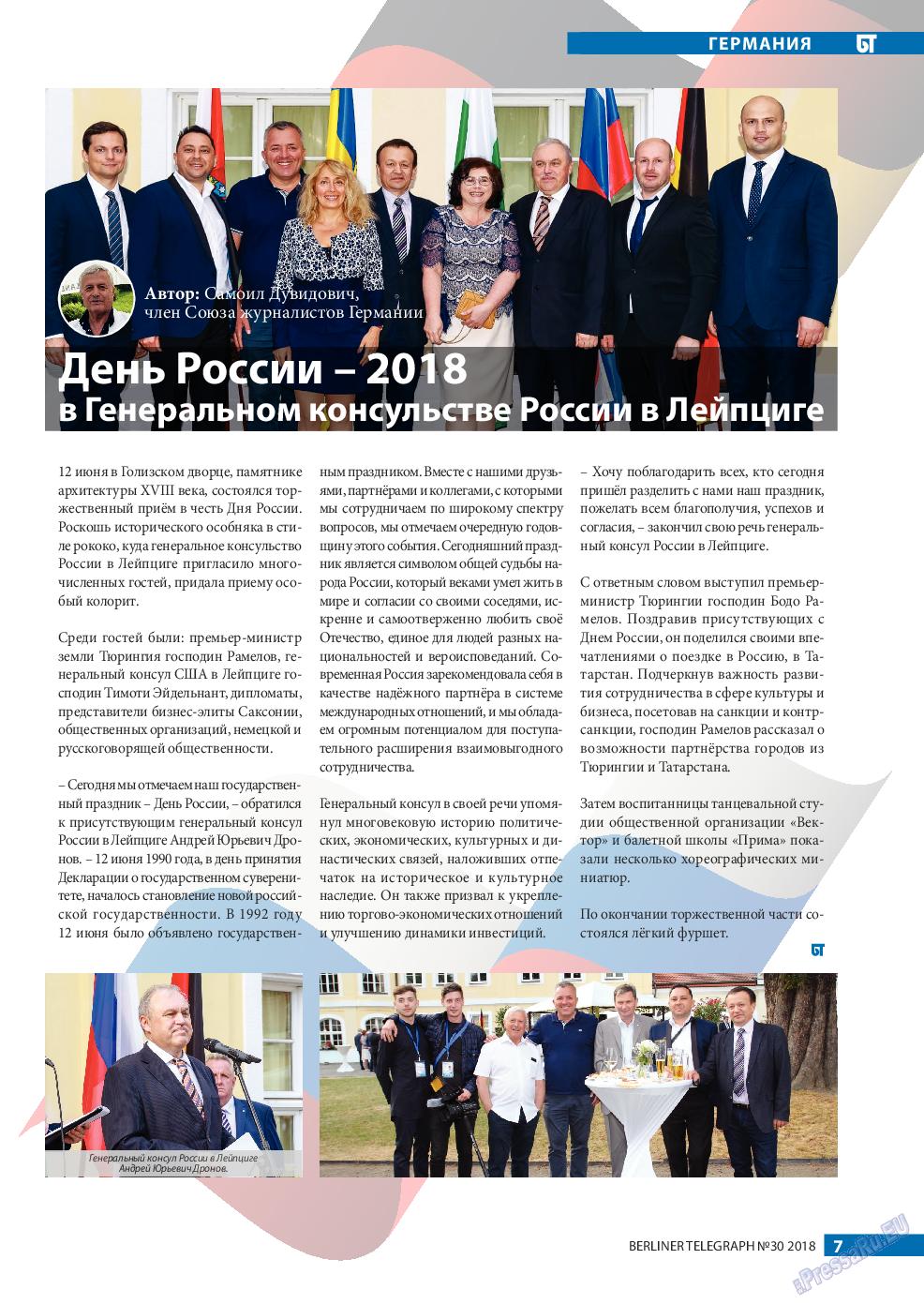Берлинский телеграф (журнал). 2018 год, номер 30, стр. 7