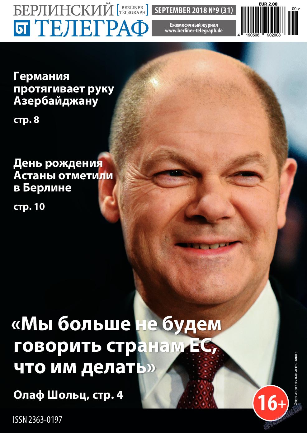 Берлинский телеграф (журнал). 2018 год, номер 31, стр. 1