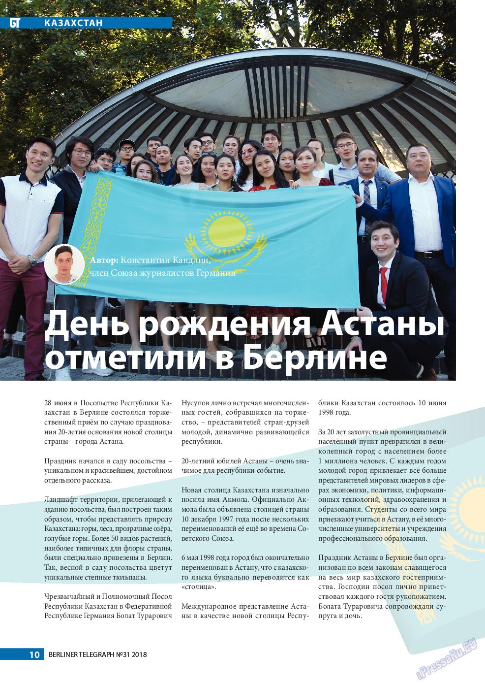 Берлинский телеграф (журнал). 2018 год, номер 31, стр. 10