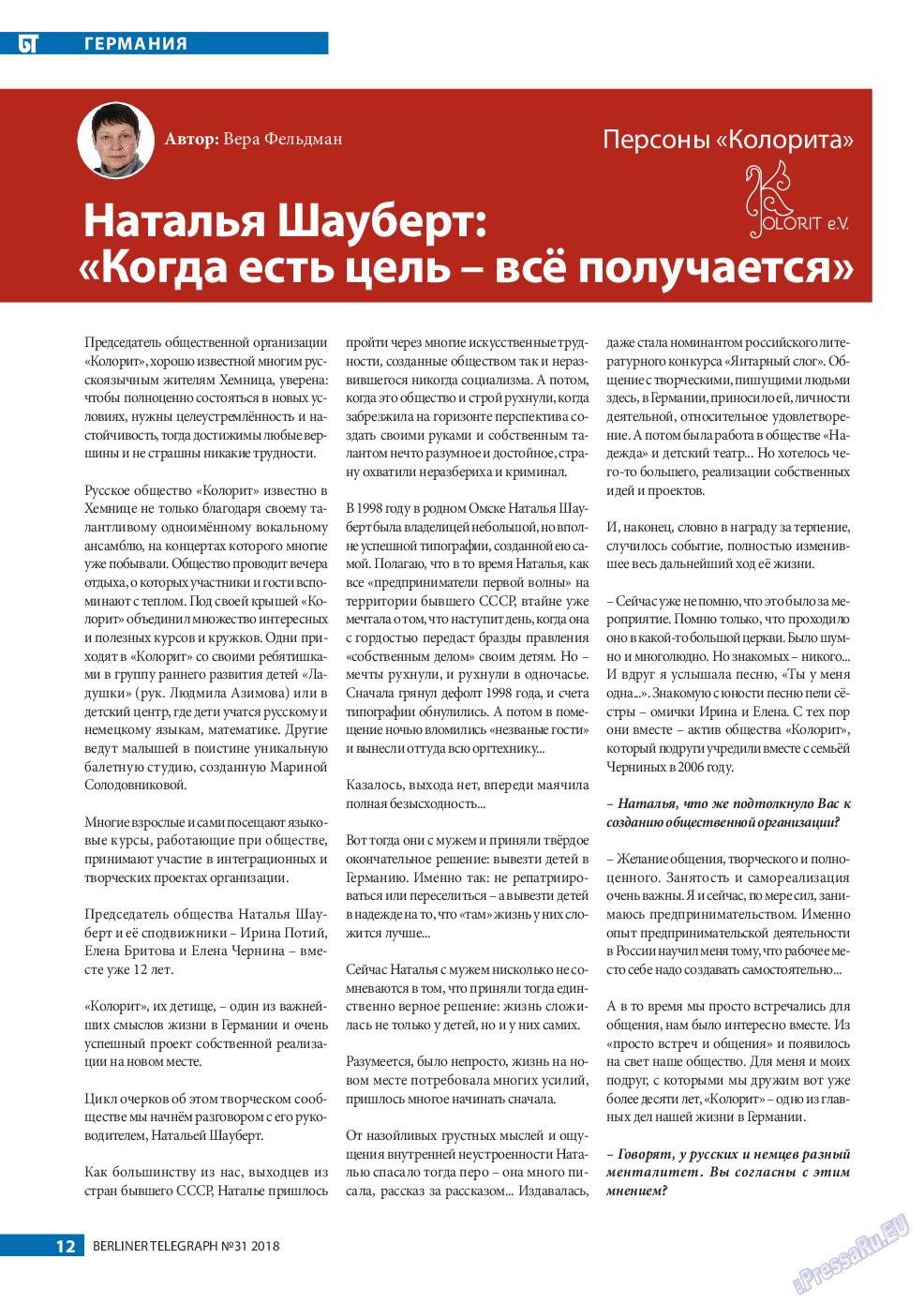 Берлинский телеграф (журнал). 2018 год, номер 31, стр. 12