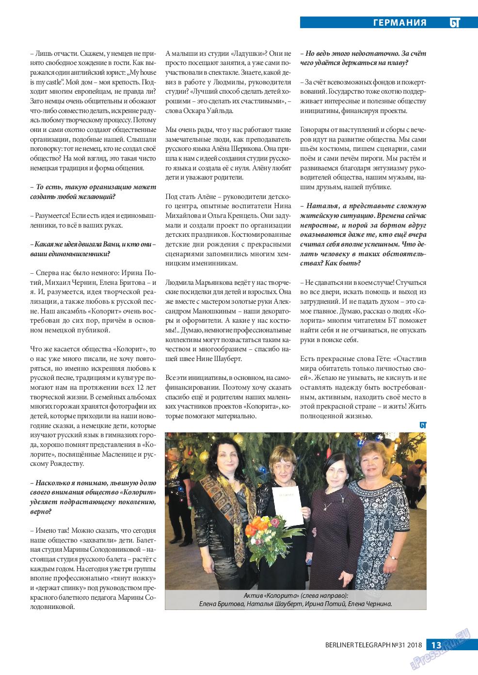 Берлинский телеграф (журнал). 2018 год, номер 31, стр. 13