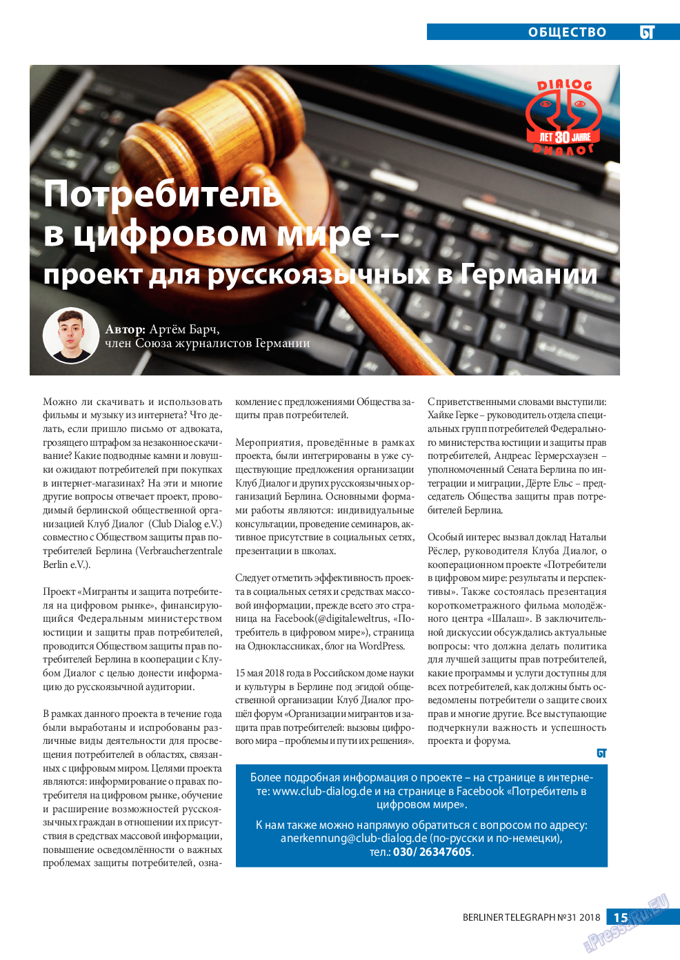 Берлинский телеграф (журнал). 2018 год, номер 31, стр. 15