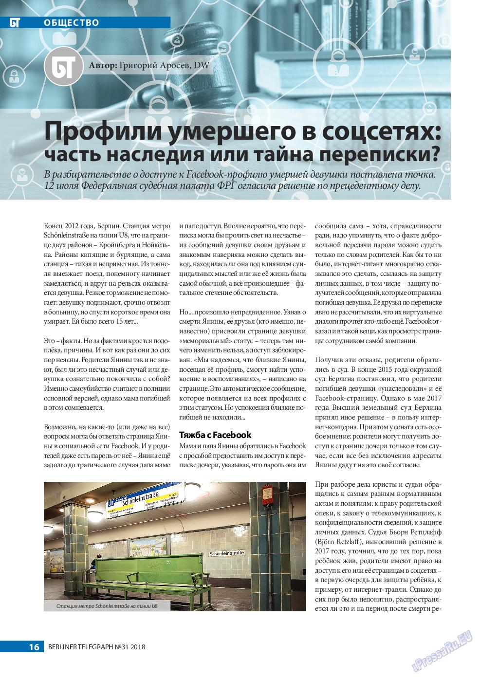 Берлинский телеграф (журнал). 2018 год, номер 31, стр. 16