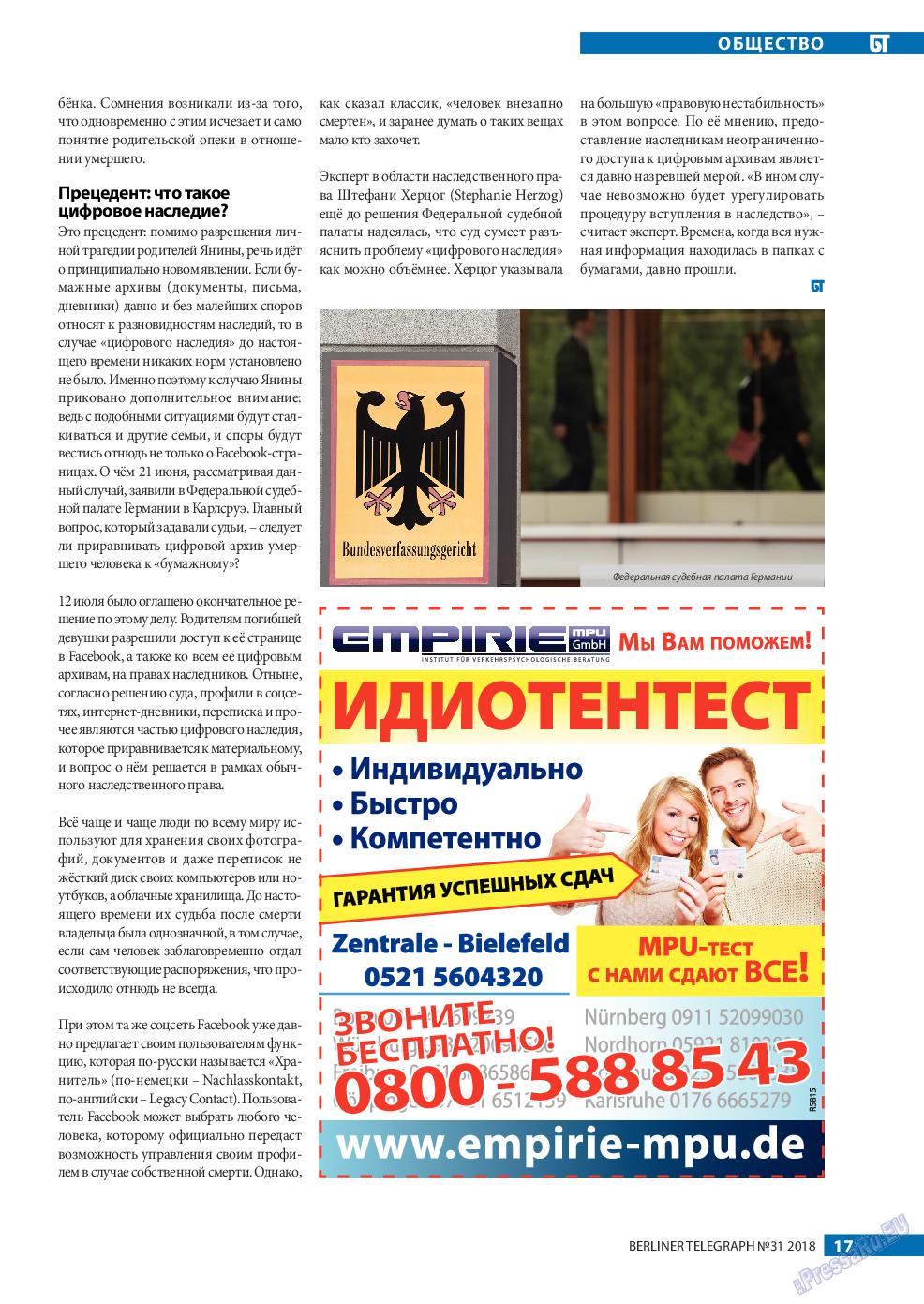 Берлинский телеграф (журнал). 2018 год, номер 31, стр. 17