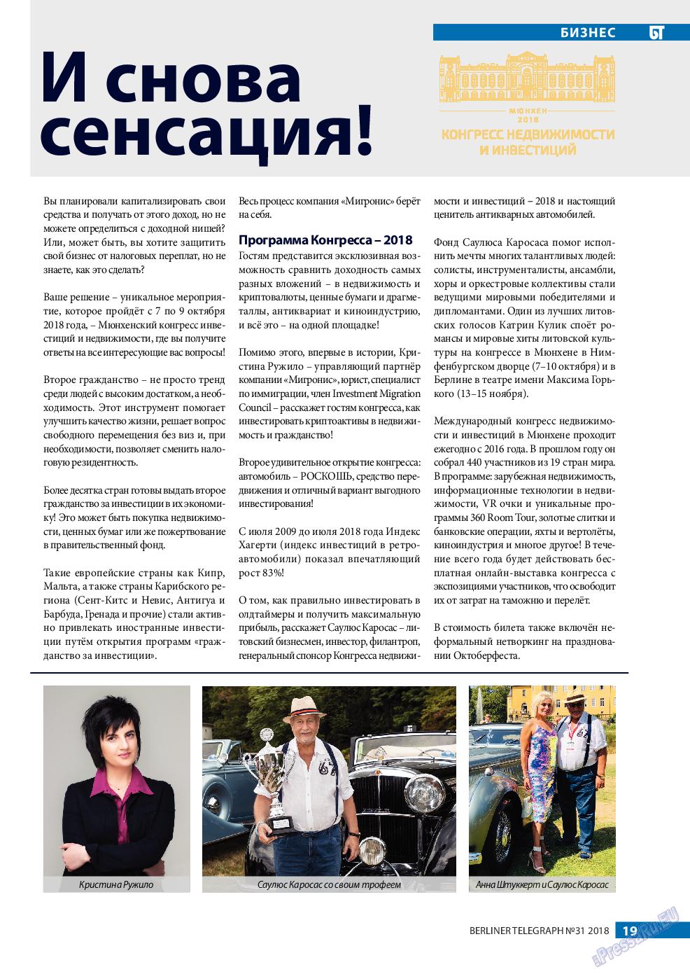 Берлинский телеграф (журнал). 2018 год, номер 31, стр. 19