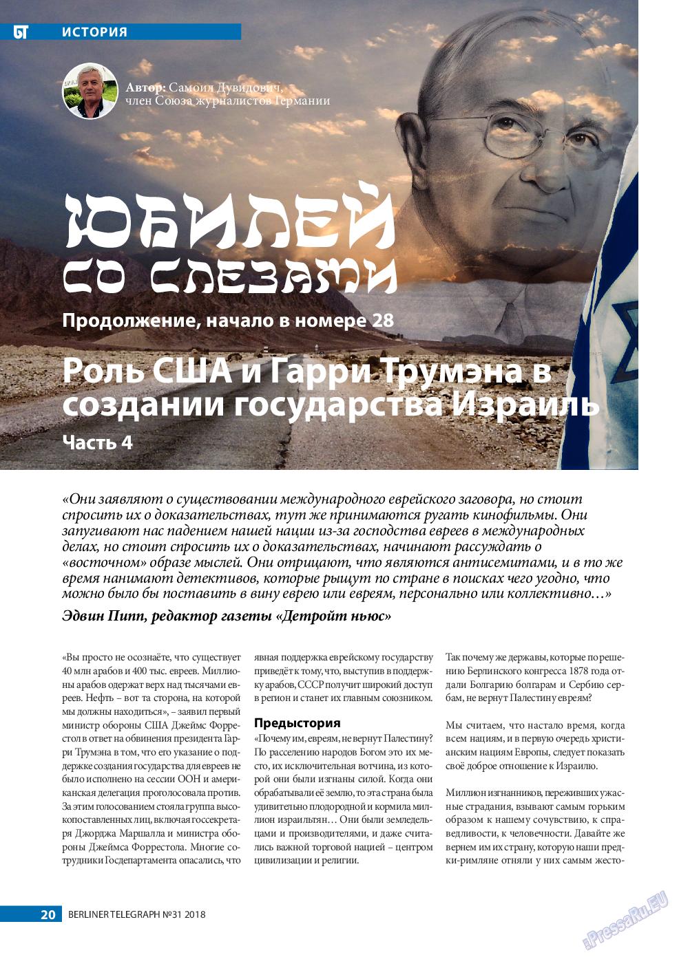 Берлинский телеграф (журнал). 2018 год, номер 31, стр. 20
