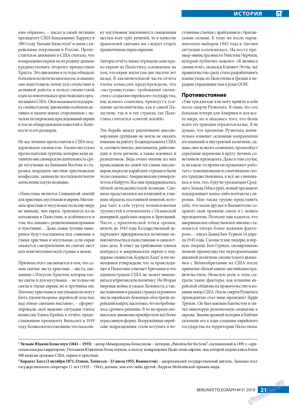 Берлинский телеграф (журнал). 2018 год, номер 31, стр. 21