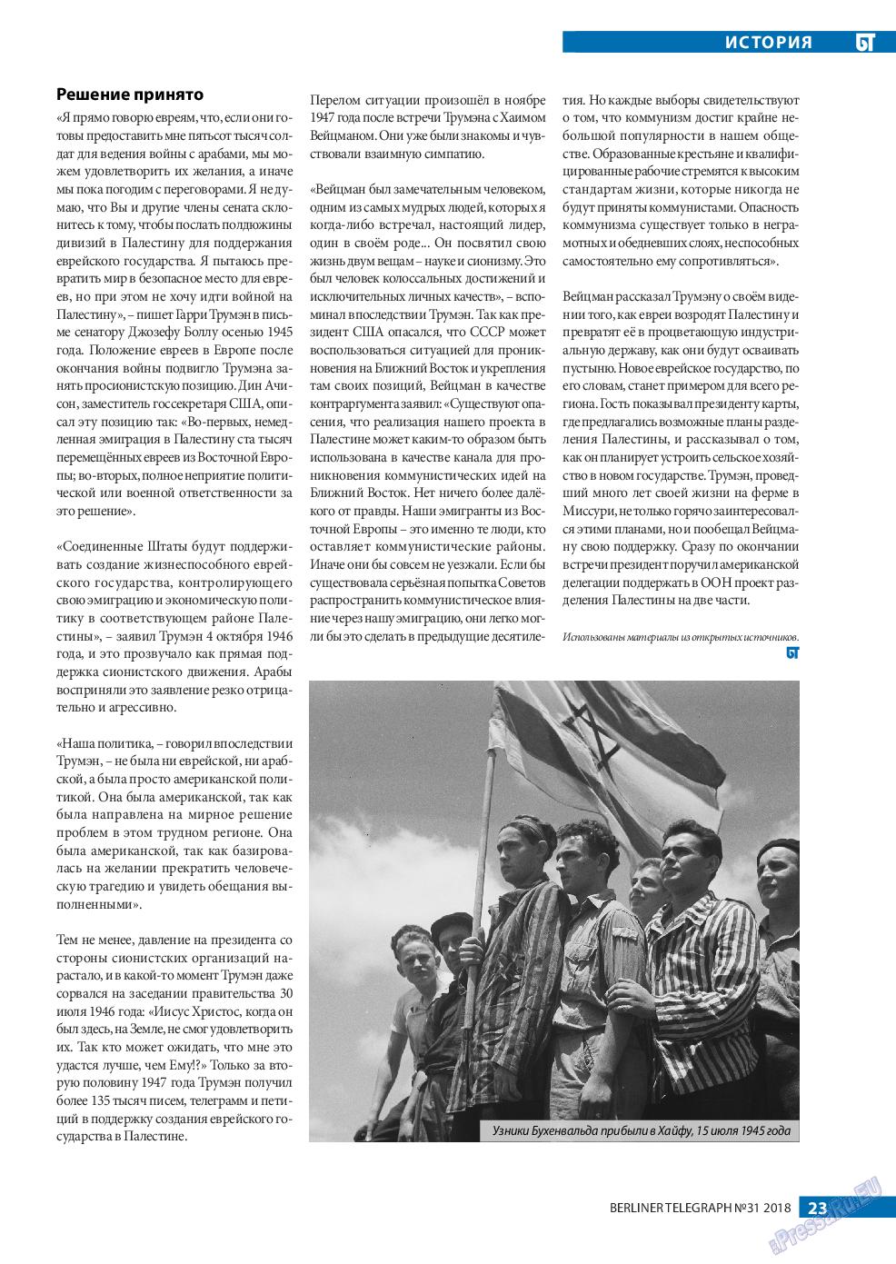 Берлинский телеграф (журнал). 2018 год, номер 31, стр. 23