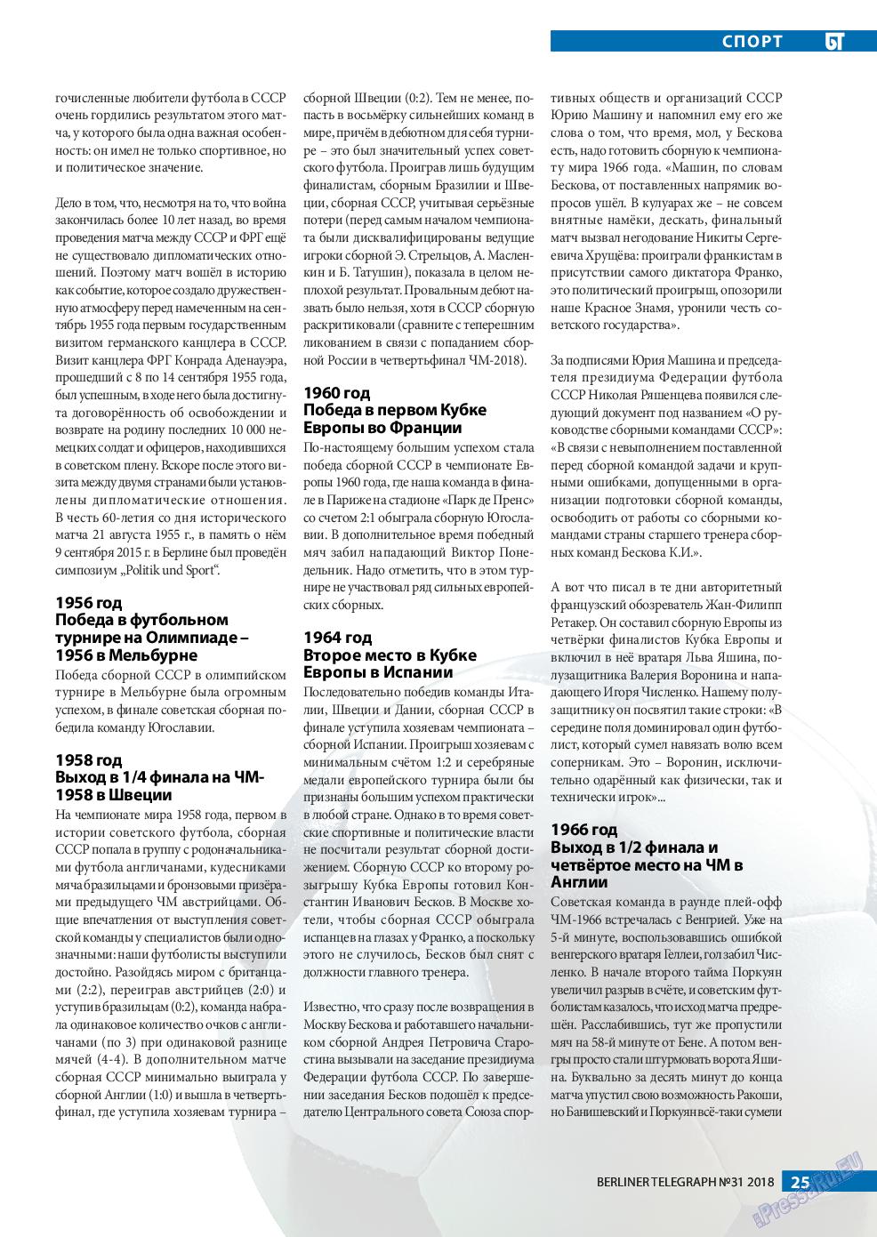 Берлинский телеграф (журнал). 2018 год, номер 31, стр. 25