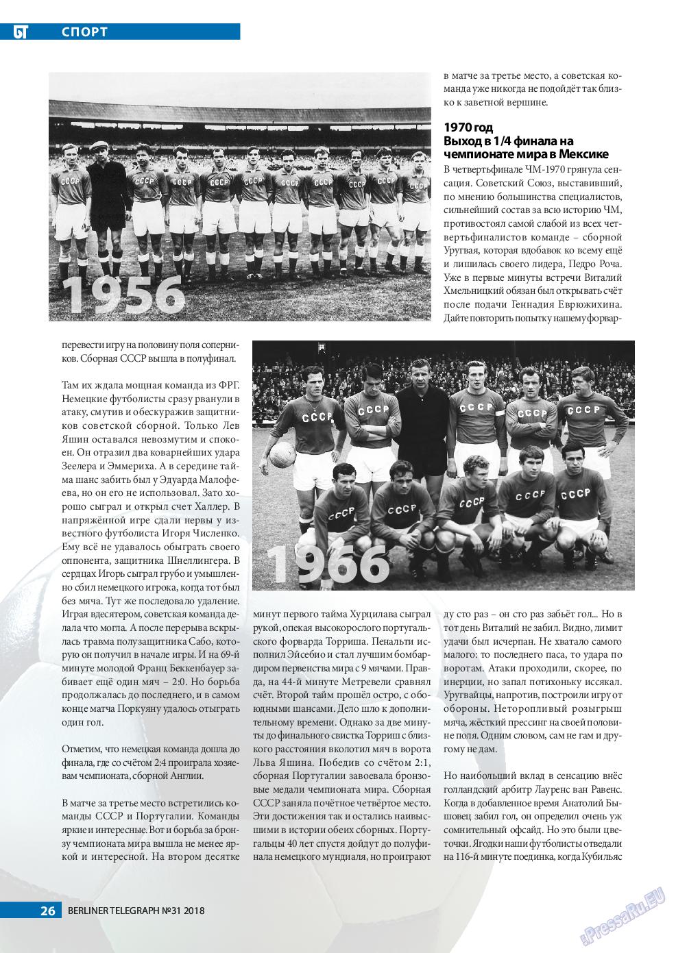 Берлинский телеграф (журнал). 2018 год, номер 31, стр. 26