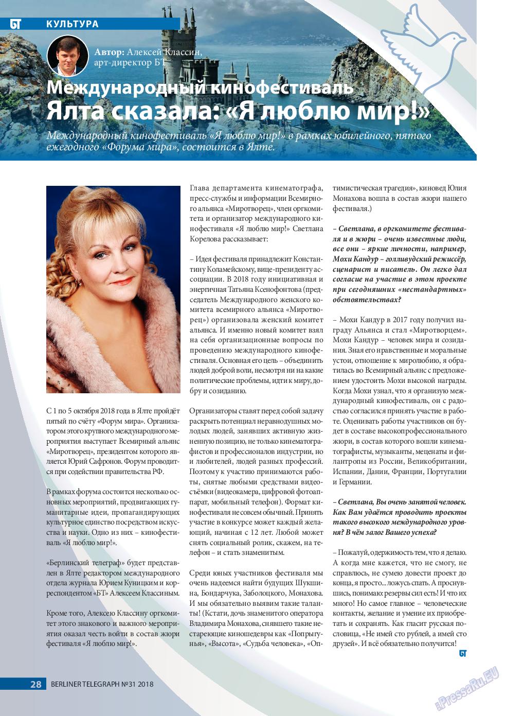 Берлинский телеграф (журнал). 2018 год, номер 31, стр. 28