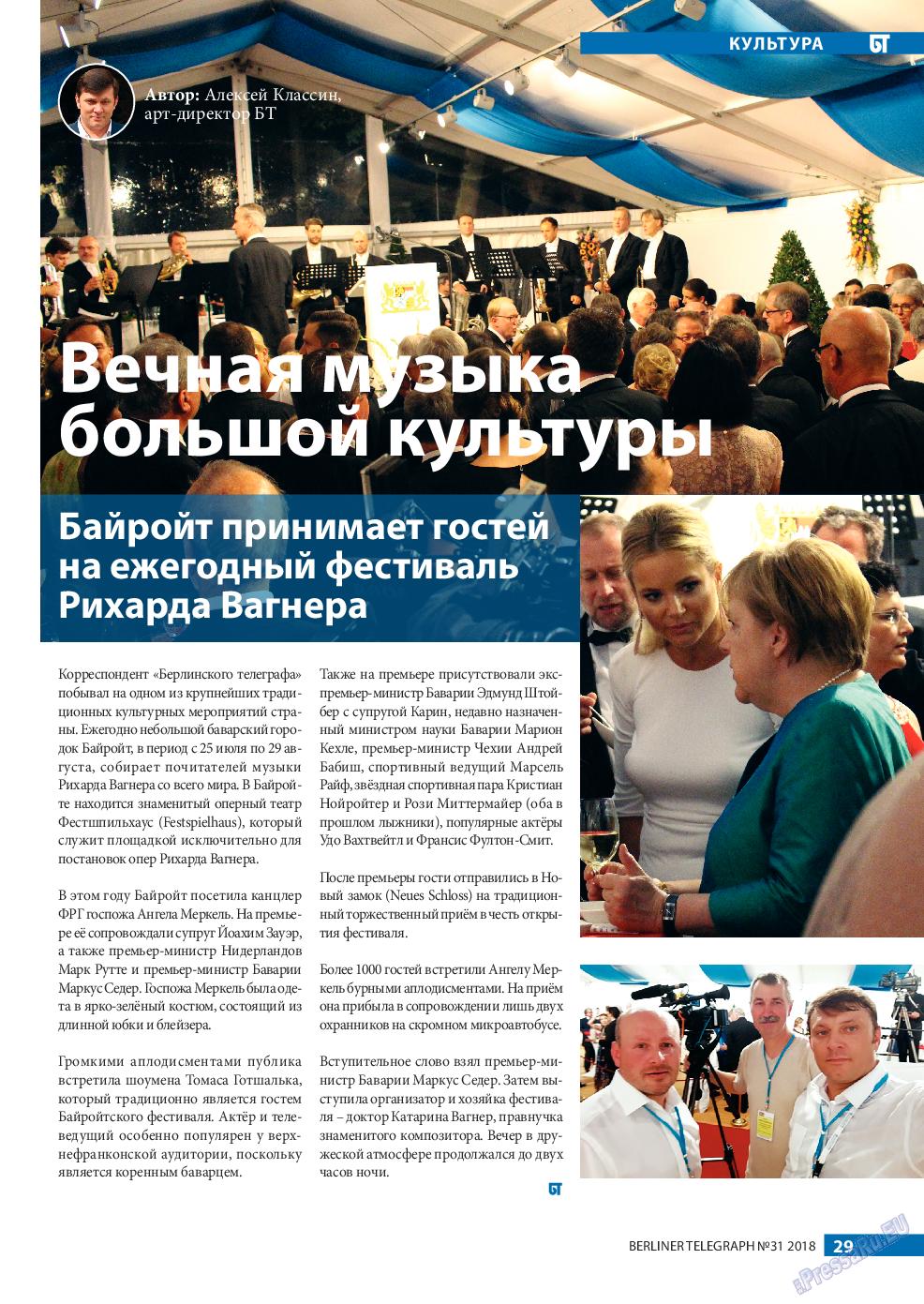 Берлинский телеграф (журнал). 2018 год, номер 31, стр. 29