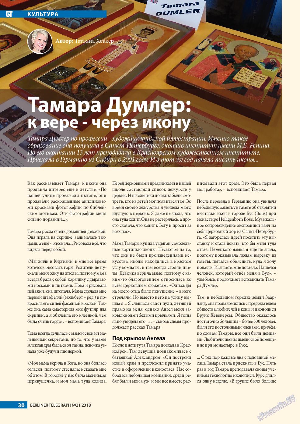 Берлинский телеграф (журнал). 2018 год, номер 31, стр. 30