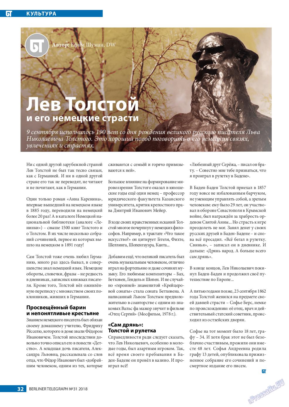 Берлинский телеграф (журнал). 2018 год, номер 31, стр. 32