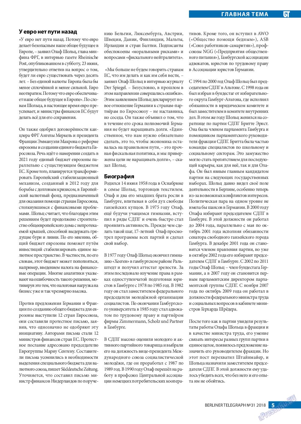 Берлинский телеграф (журнал). 2018 год, номер 31, стр. 5