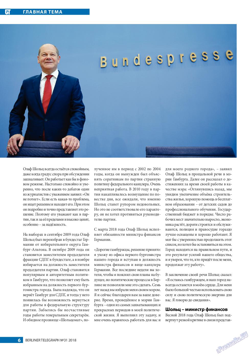 Берлинский телеграф (журнал). 2018 год, номер 31, стр. 6