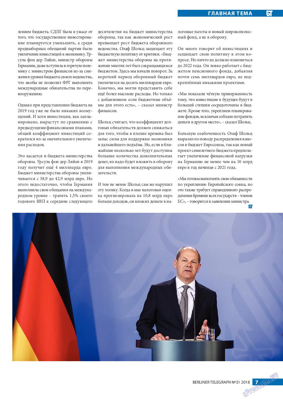Берлинский телеграф (журнал). 2018 год, номер 31, стр. 7
