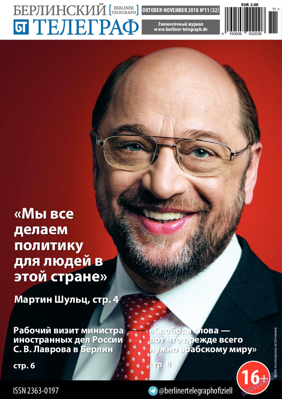 Берлинский телеграф (журнал). 2018 год, номер 32, стр. 1