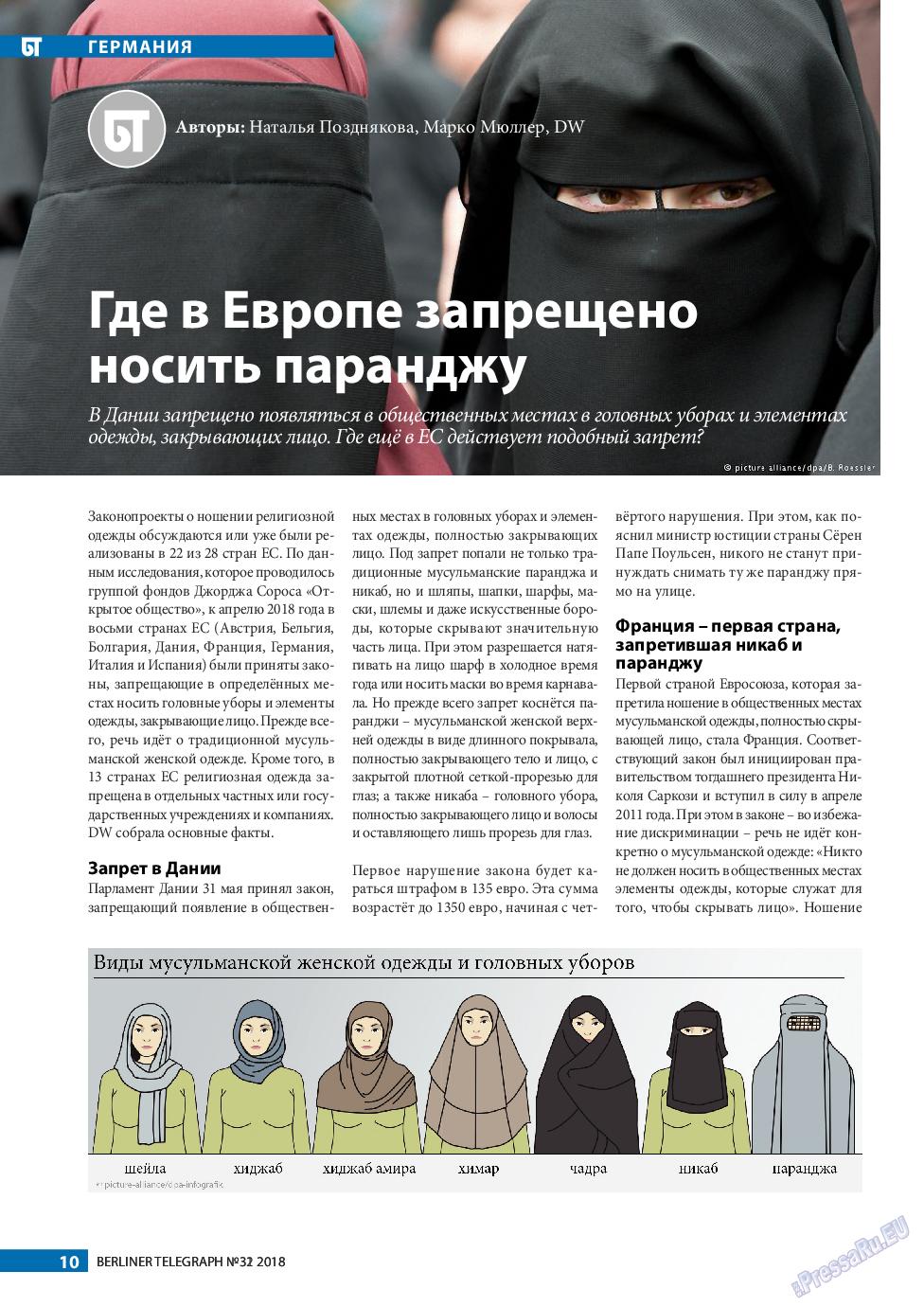 Берлинский телеграф (журнал). 2018 год, номер 32, стр. 10